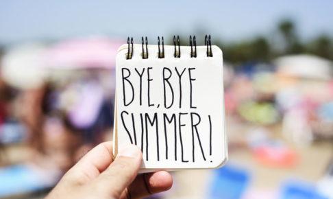 夏の終わりだからこそ
