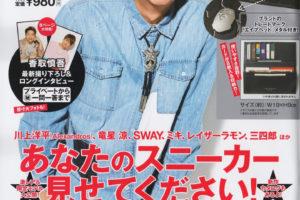 12月22日発売の雑誌「smart」にLEAFが掲載されました!